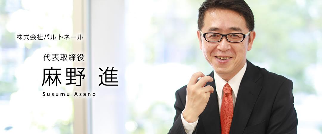 株式会社パルトネール 代表取締役 麻野 進