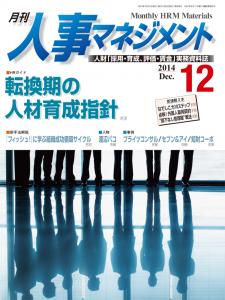 月刊人事マネジメント2014年12月号(表紙)