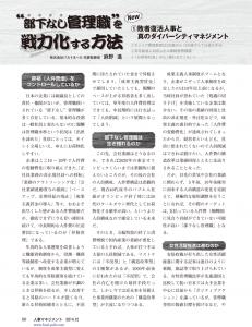 月刊人事マネジメント2014年12月号(掲載部分)