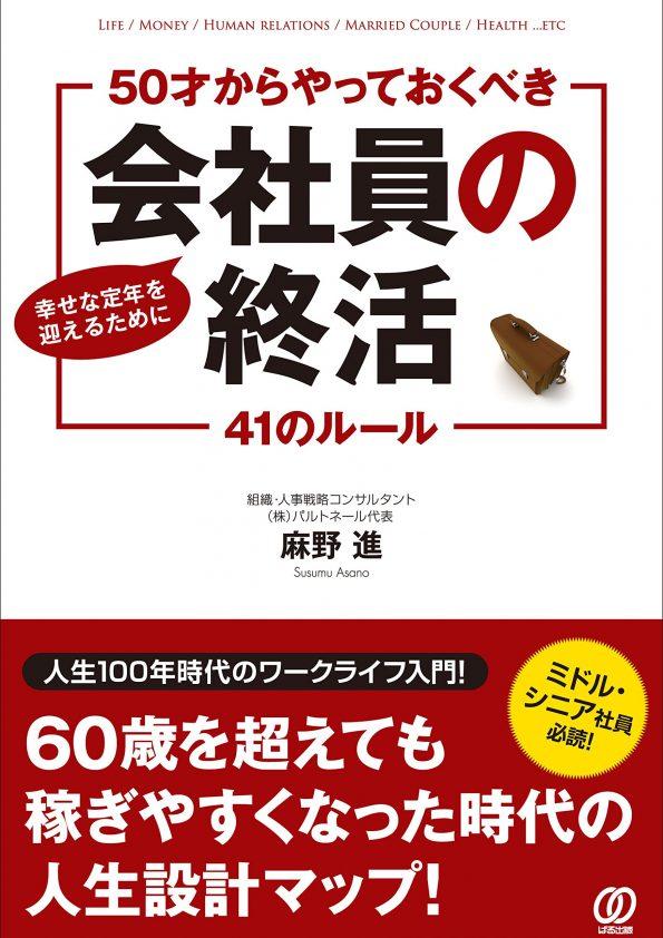 新刊著書「幸せな定年を迎えるために 50才からやっておくべき《会社員の終活》41のルール」